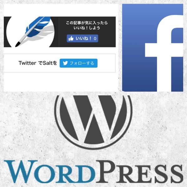 ブログ用のFacebookページを作成、ブログに設置しました。