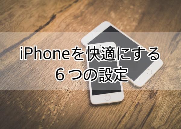 iPhoneユーザー必見!iPhoneが重いと思ったら確認したい6つの項目!