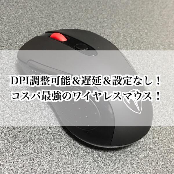 コスパ最強!ワイヤレス&遅延なしで超快適なマウス『PrimAcc』がおすすめ!