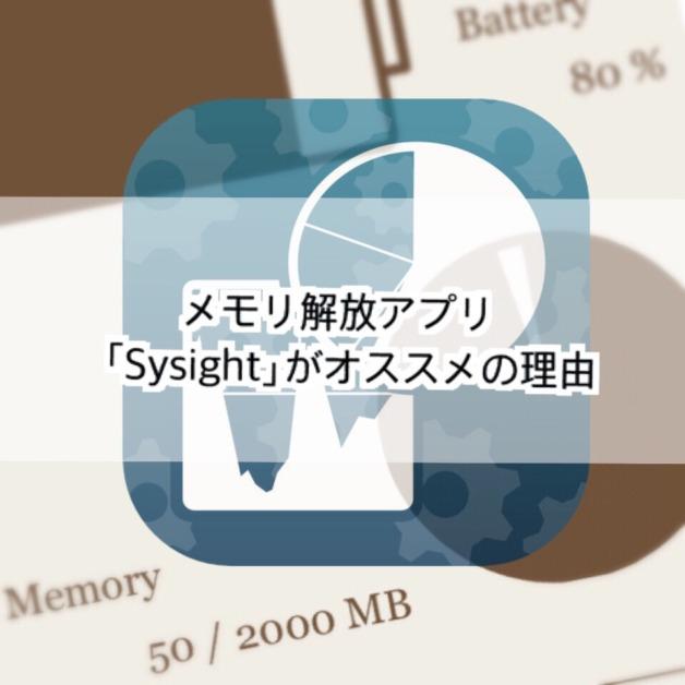 手軽にメモリ解放できるiPhoneアプリ「Sysight」がオススメの3つの理由