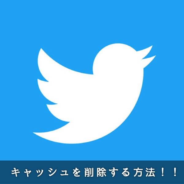 要チェック!Twitterのキャッシュを削除してiPhoneの容量を増やす方法!