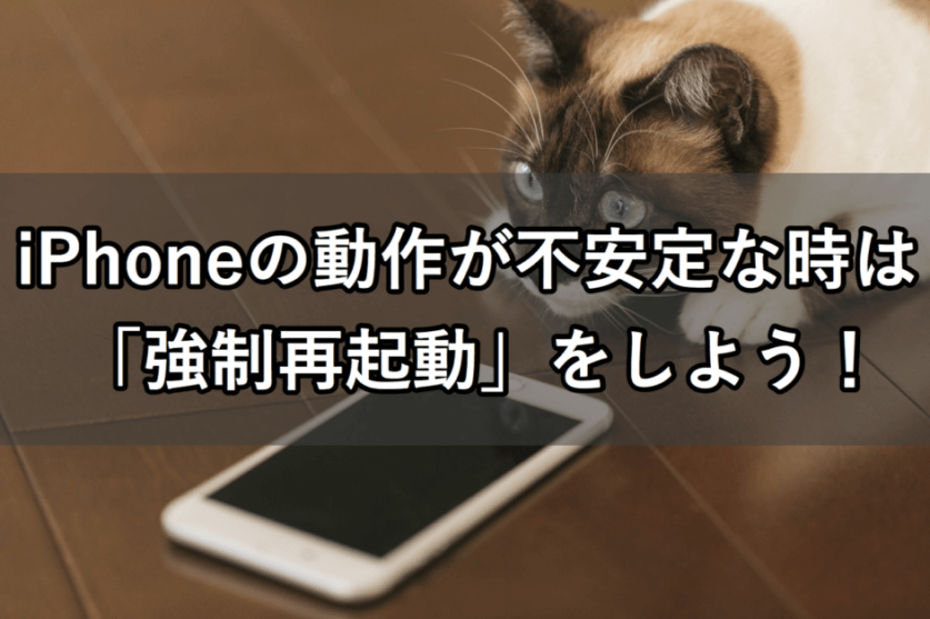 【ios10対応】iPhoneがフリーズしたり、故障した?と思った時は強制再起動をしよう!