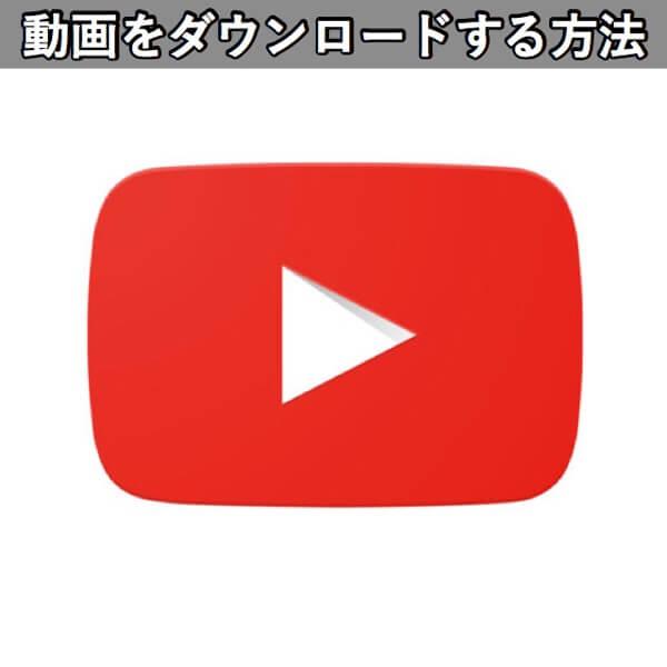 iPhoneアプリでYouTubeの動画を無料でダウンロードする方法!【2018版】