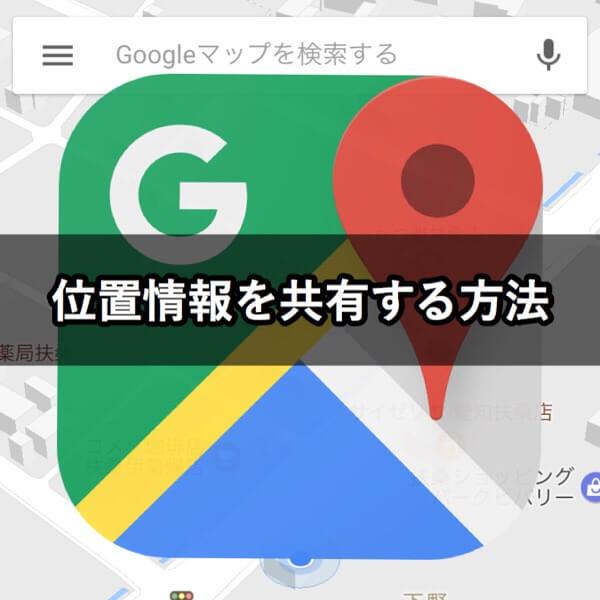 超簡単!Googleマップを使って、今いる場所を友達に共有する方法!