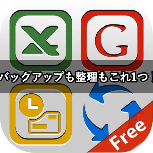 iOS10対応!iPhoneの連絡先を超簡単にバックアップする方法!