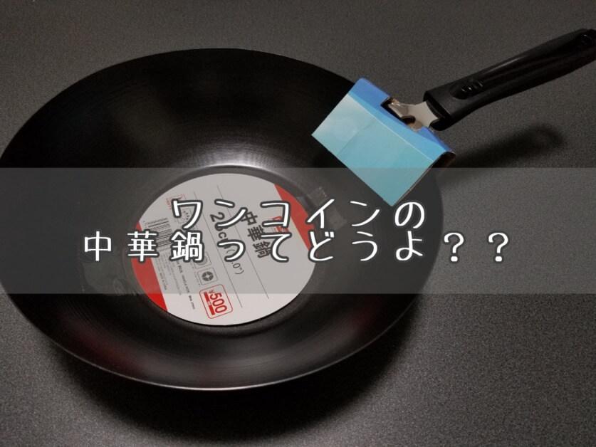 【500円】ダイソーの中華鍋ってどうよ!?1ヶ月使ってみてのレビュー!