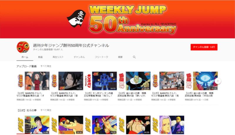「週刊少年ジャンプ」50周年記念で無料で掲載歴代アニメを配信中!