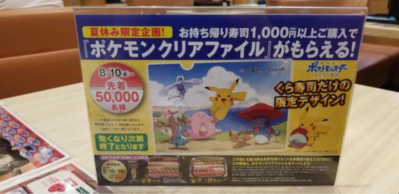 くら寿司限定のポケモングッズがもらえるキャンペーン実施中!1000円以上のお寿司を買ってゲットしよう!!