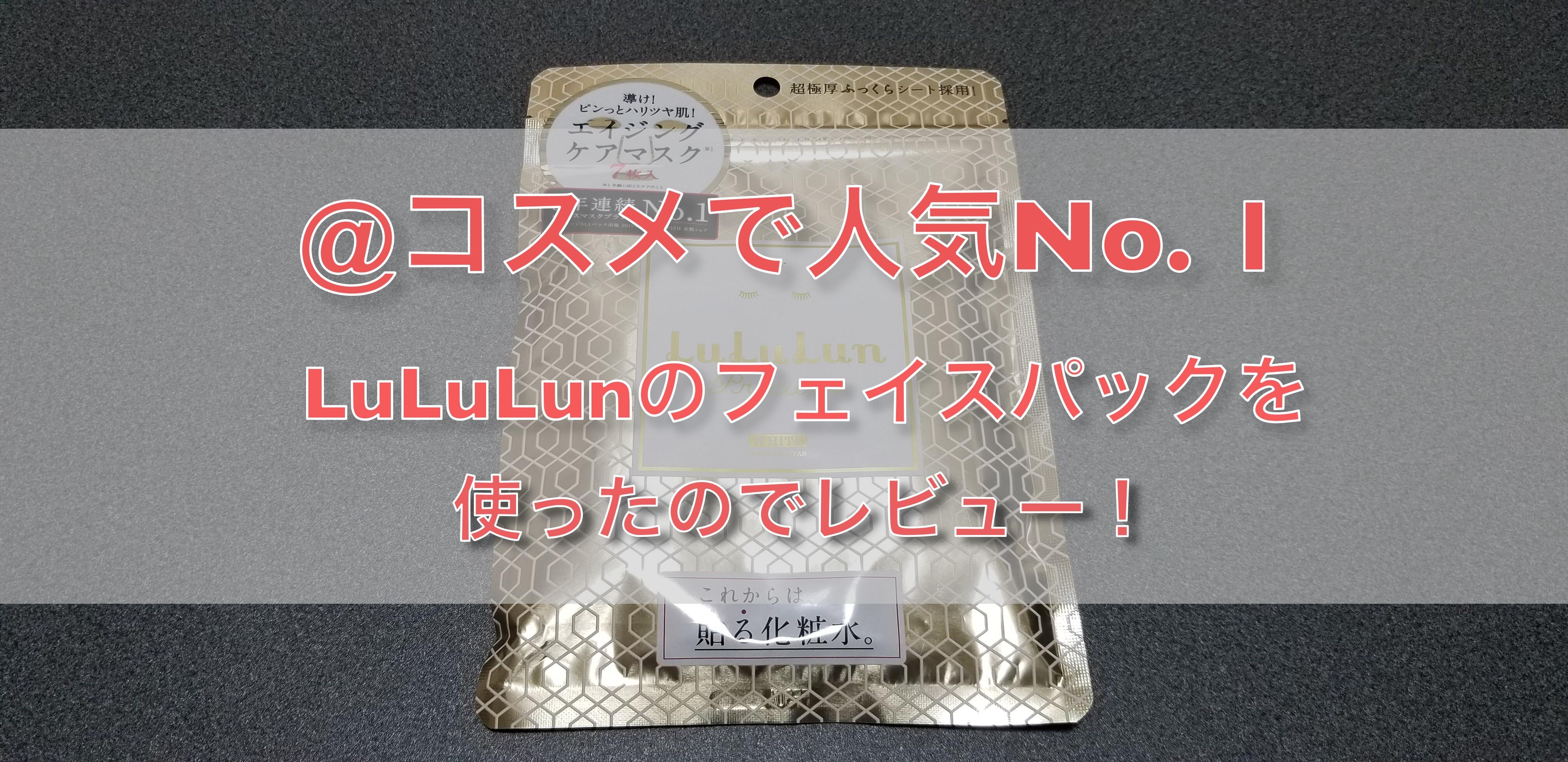 @コスメで人気NO.1のLuLuLunのフェイスパックを使ってみたのでレビュー!