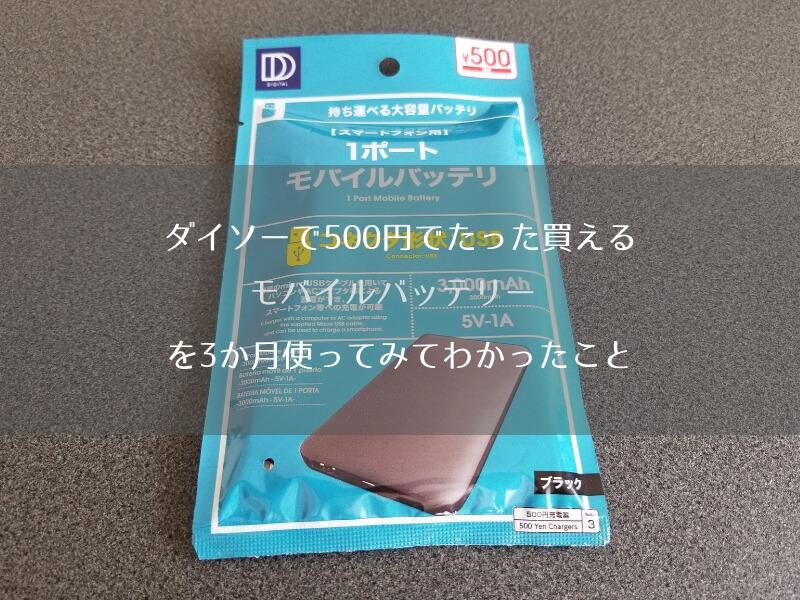 【ダイソー】500円モバイルバッテリーを3ヶ月使ってみて感じた3つの事