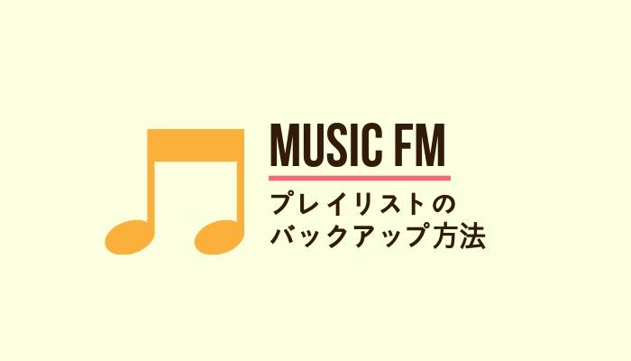 無料音楽アプリ「Music FM」のプレイリストをバックアップをする方法