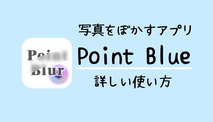 【Android アプリ】PointBlueの使い方~応用編~