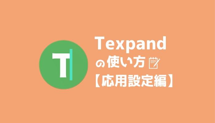 ダウンロード必須Androidアプリ!Texpandの使い方【応用設定編】