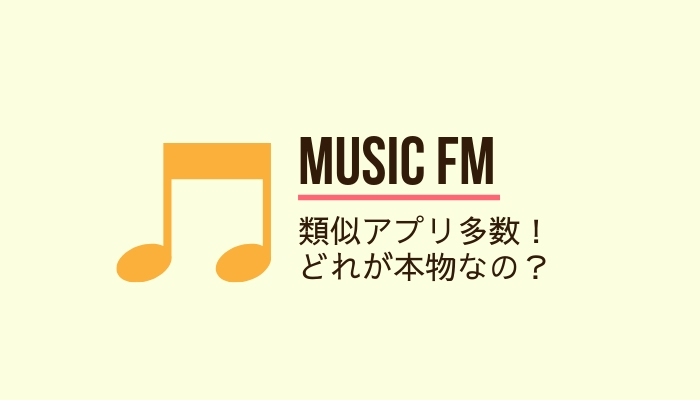 Music FMの本物はこれ!公式と類似アプリの違いとダウンロード方法