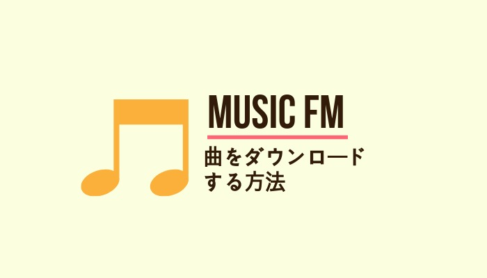 Music FMで音楽をダウンロードする方法【iPhone・Android対応】