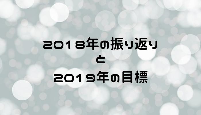 新年の挨拶と今年の抱負と去年の振り返る