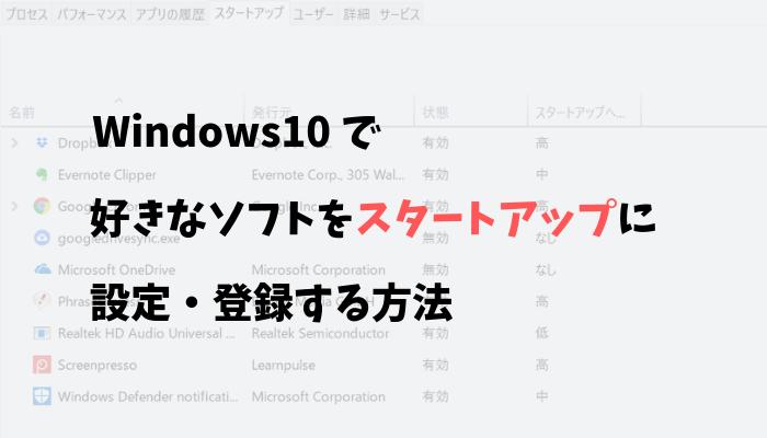 Windows10でソフトをスタートアップに登録して自動で起動する方法