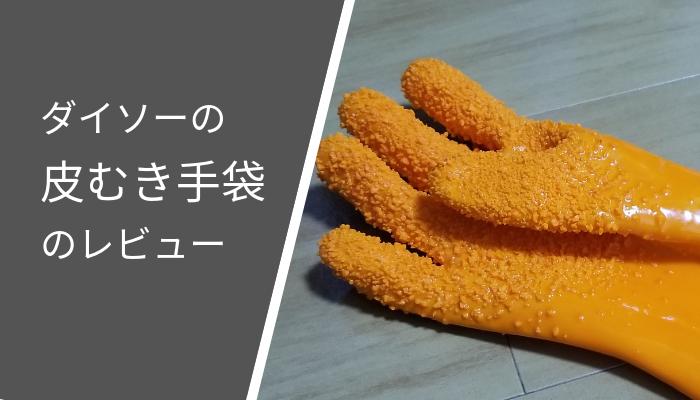 ダイソーの皮むき手袋を使いこなすコツと使用感レビュー