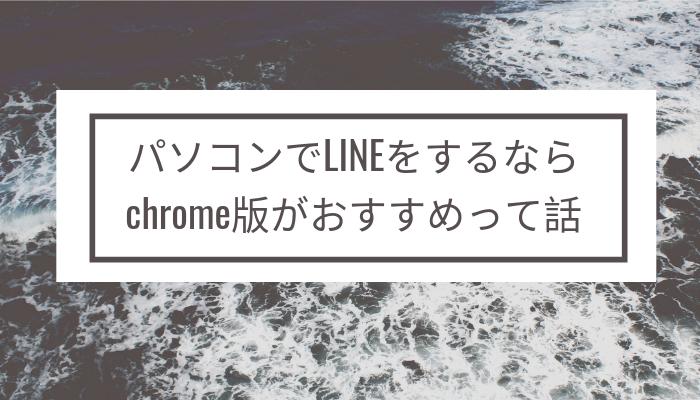 パソコンでLINEをするならchromeのアドオンがおすすめっていう話