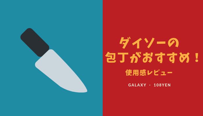 【100円】ダイソーの穴あき包丁の使用感レビューと注意点