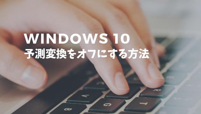 【Windows10】IMEの予測入力を無効に(リセット)する方法