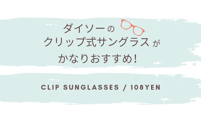 【ダイソー】普通のメガネを一瞬でサングラスにするクリップが便利すぎ