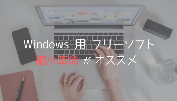 縮小革命の使い方とできることまとめ!Windows向けの画像リサイズソフトならこれがおすすめ