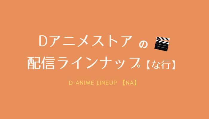 dアニメストア-ラインナップ-な行