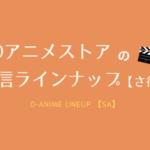 dアニメストア-ラインナップ-さ行