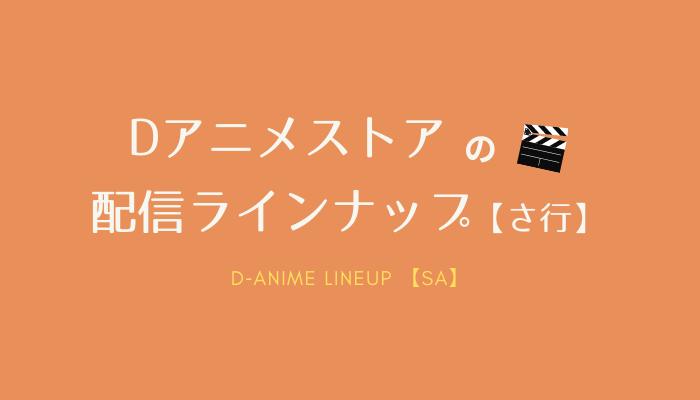 dアニメストアで配信されているラインナップ【さ行】