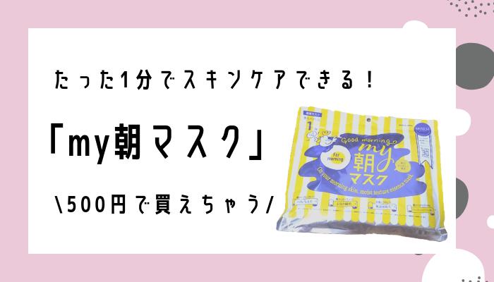 サボリーノより優秀?コスパ最強「my朝マスク」がおすすめ!
