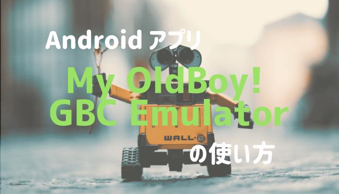 Androidアプリ「My OldBoy! – GBC Emulator」の使い方まとめ