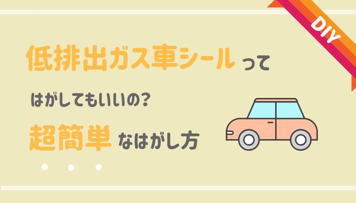 【DIY】あのダサい低排出ガス車シールの簡単なはがし方と意外と知らないステッカーの意味について