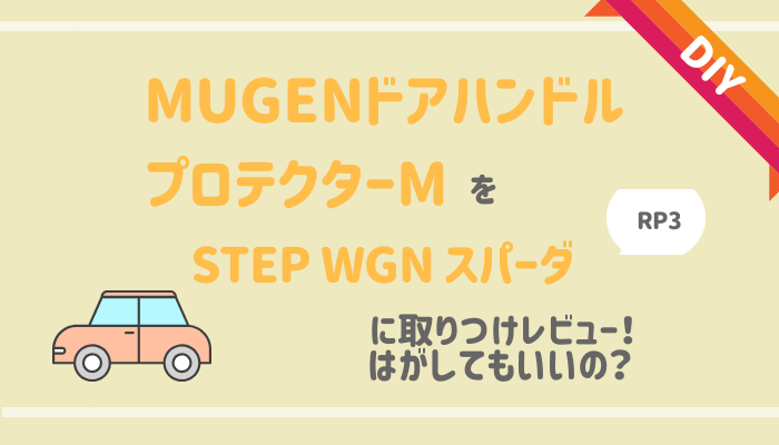 MUGENドアハンドルプロテクターMをステップワゴンスパーダに貼りつける手順と注意点【RP3】