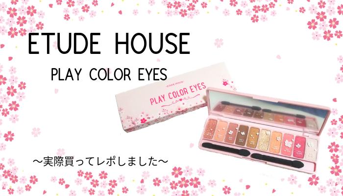 【エチュードハウス】桜モチーフのアイシャドウパレットで愛されメイク