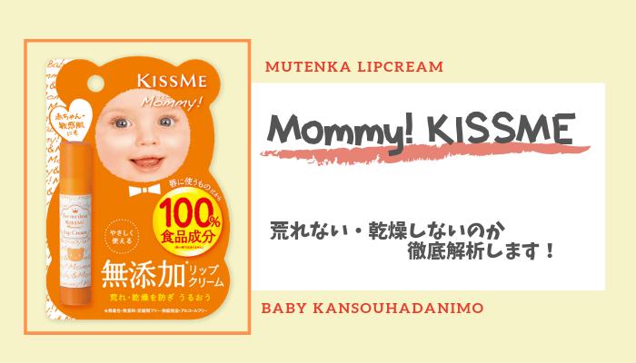 マミーのリップクリームについて解析!敏感肌でも荒れないのか?