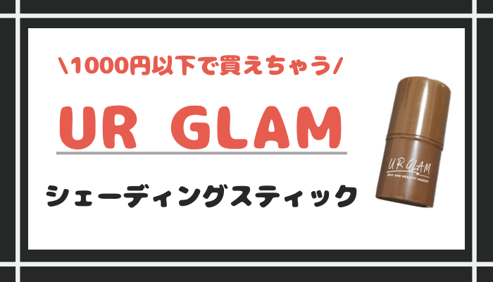 【ダイソーコスメ】1000円以下でURGLAMのシェーディングスティックが手に入る!