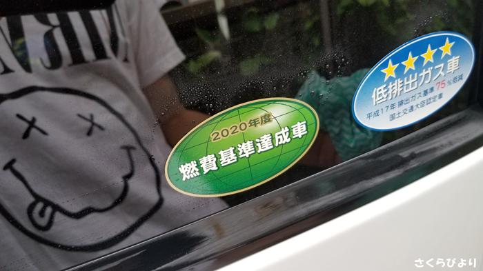 低排出ガス車シールのはがし方_3