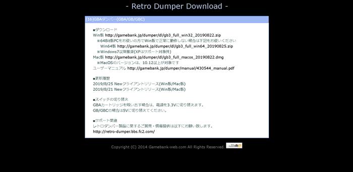 ダンパーの専用ソフトのダウンロードページの画像