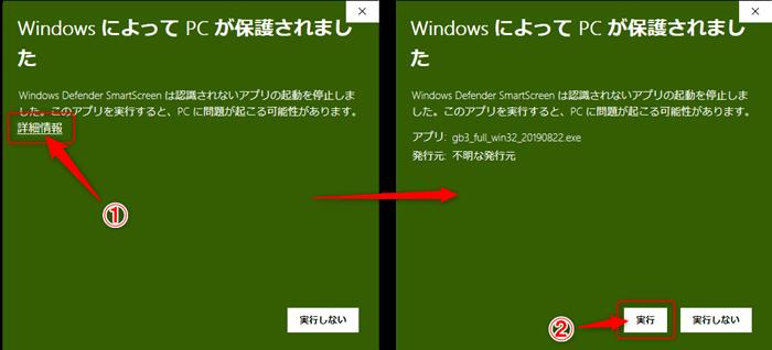Windowsブロック