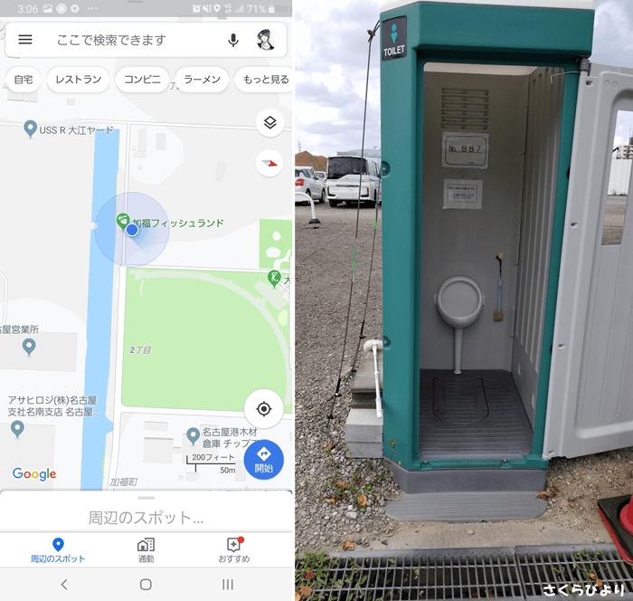 加福フイッシュランドの男性用トイレ