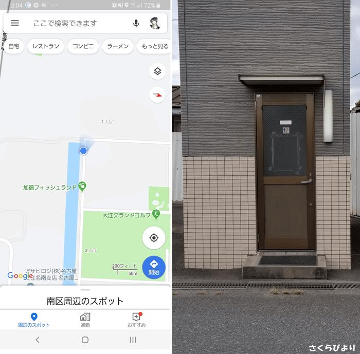 加福フイッシュランドの男女兼用トイレ