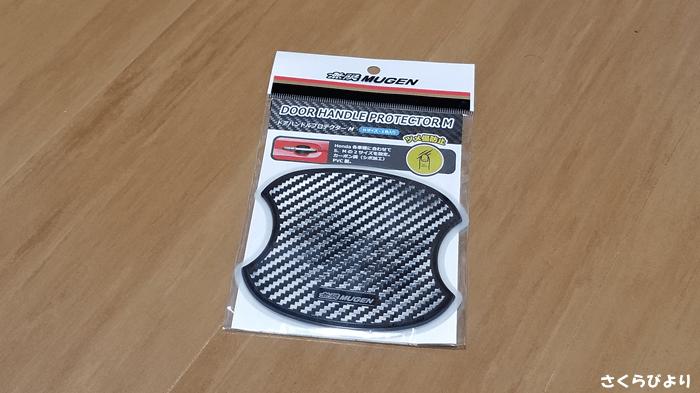 ドアハンドルプロテクター_の商品パッケージの表面