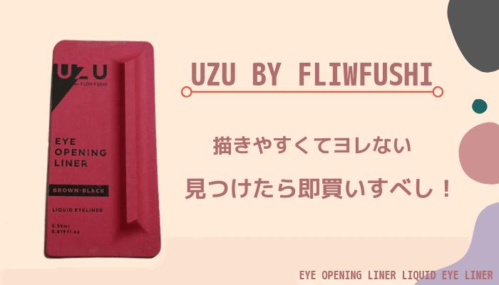 【UZUアイライナー】口コミで噂のアイライナーを実際使ってみました!