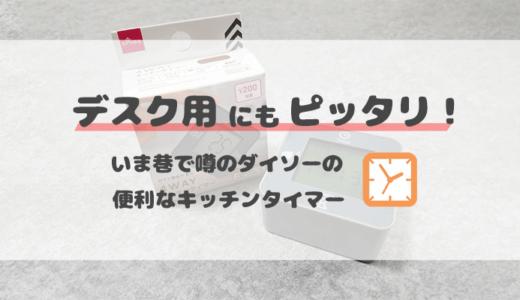 【レビュー】ダイソーのキッチンタイマーはデスク用の時計にもピッタリ?