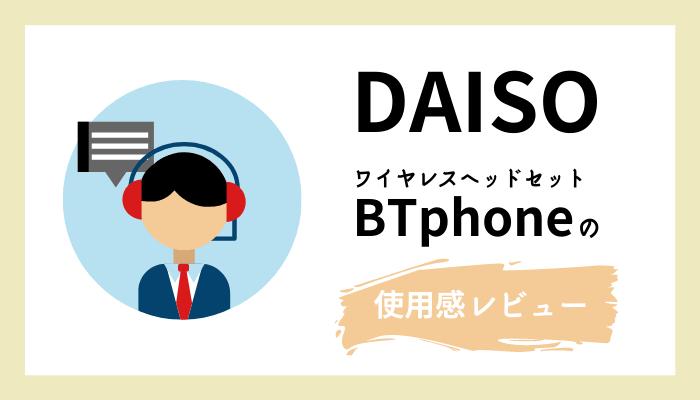 ダイソーのBluetoothヘッドセットは使える?音質や使用感レビューのアイキャッチ