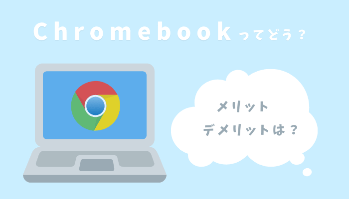 chromebook-reviewのアイキャッチ