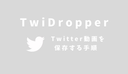 DM・鍵垢も保存可能!TwiDropperの使い方とTwitterの動画を保存する手順