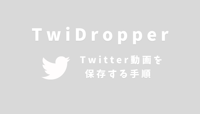 TwiDropper-eyecatch