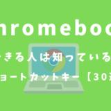 Chromebookの覚えておくべきショートカットキー 30個 + α